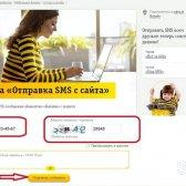 Як відправити безкоштовне смс