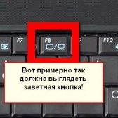 Як підключити монітор до ноутбука