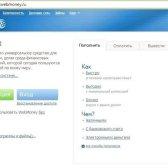 Як користуватись webmoney