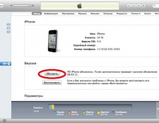 Як оновити iphone