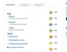 Як поповніті webmoney через смс