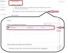 Як видалити логін і пароль