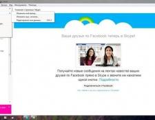 Як видалити обліковий запис скайп